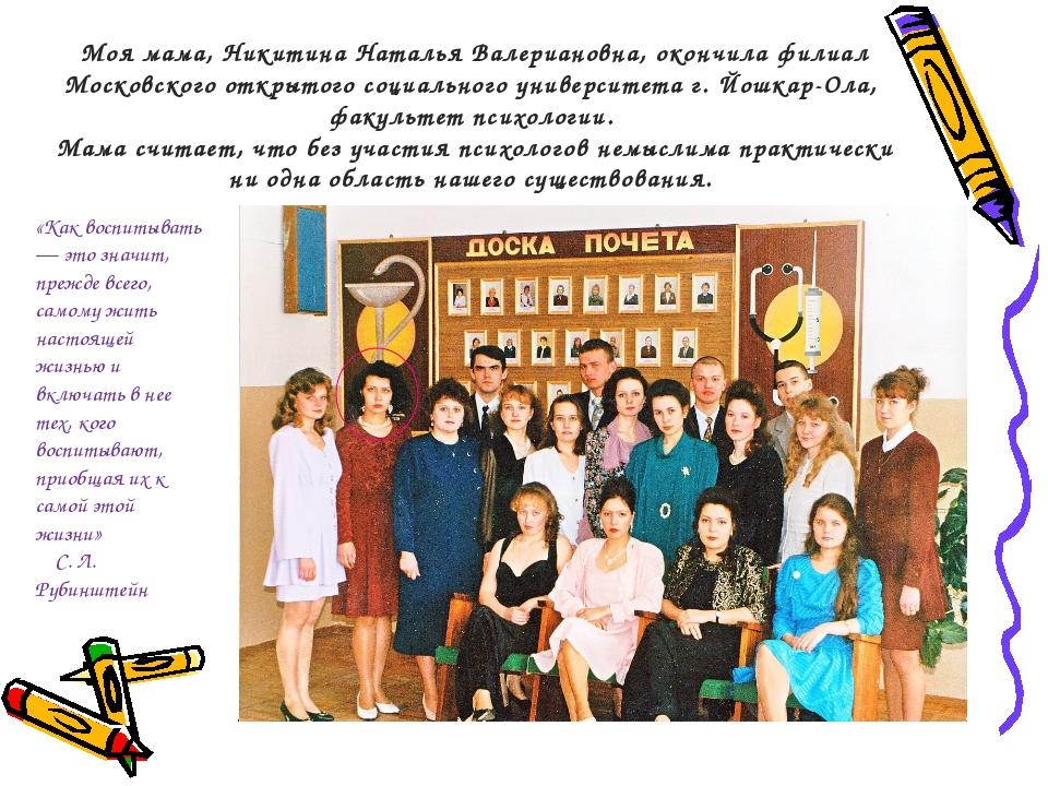Моя мама, Никитина Наталья Валериановна, окончила филиал Московского открыто...
