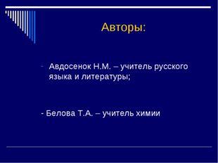 Авторы: Авдосенок Н.М. – учитель русского языка и литературы; - Белова Т.А. –