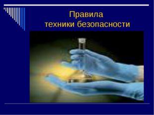 Правила техники безопасности Выполняйто опыты, предусмотренные учебником. Кат