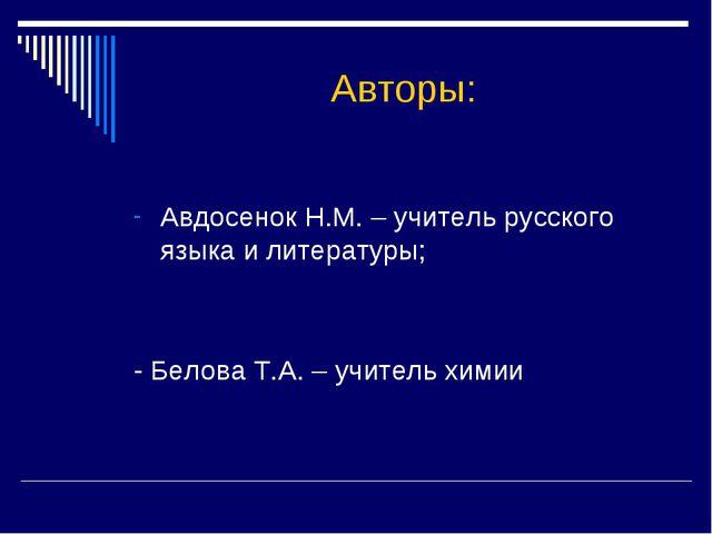 Авторы: Авдосенок Н.М. – учитель русского языка и литературы; - Белова Т.А. –...