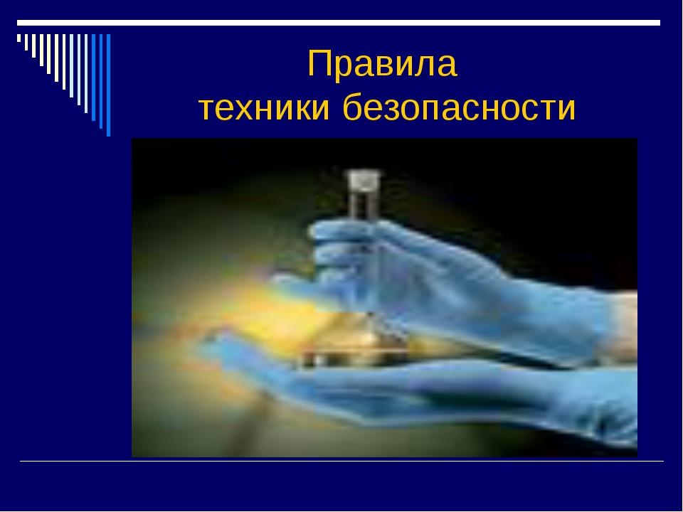 Правила техники безопасности Выполняйто опыты, предусмотренные учебником. Кат...