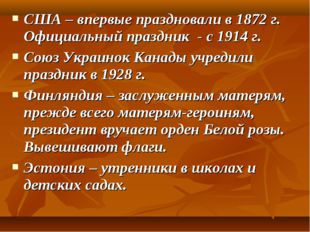 США – впервые праздновали в 1872 г. Официальный праздник - с 1914 г. Союз Укр