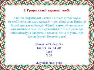 2. Греция халықтарының есебі: Атақты Пифагордан « сенің әңгімеңді тыңдауға ме