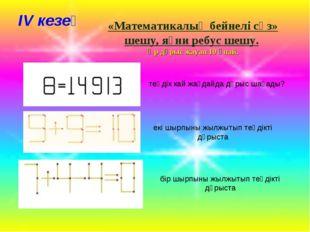 ІV кезең «Математикалық бейнелі сөз» шешу, яғни ребус шешу. Әр дұрыс жауап 10