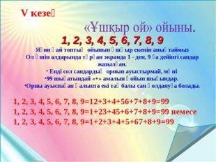 V кезең 1, 2, 3, 4, 5, 6, 7, 8, 9 Яғни қай топтың ойынын ұшқыр екенін анықтай
