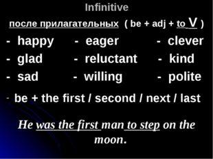 Infinitive после прилагательных ( be + adj + to V ) - happy - eager - clever