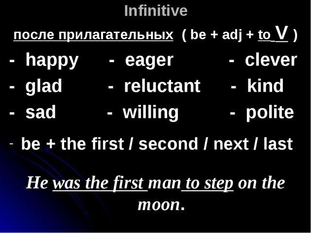 Infinitive после прилагательных ( be + adj + to V ) - happy - eager - clever...