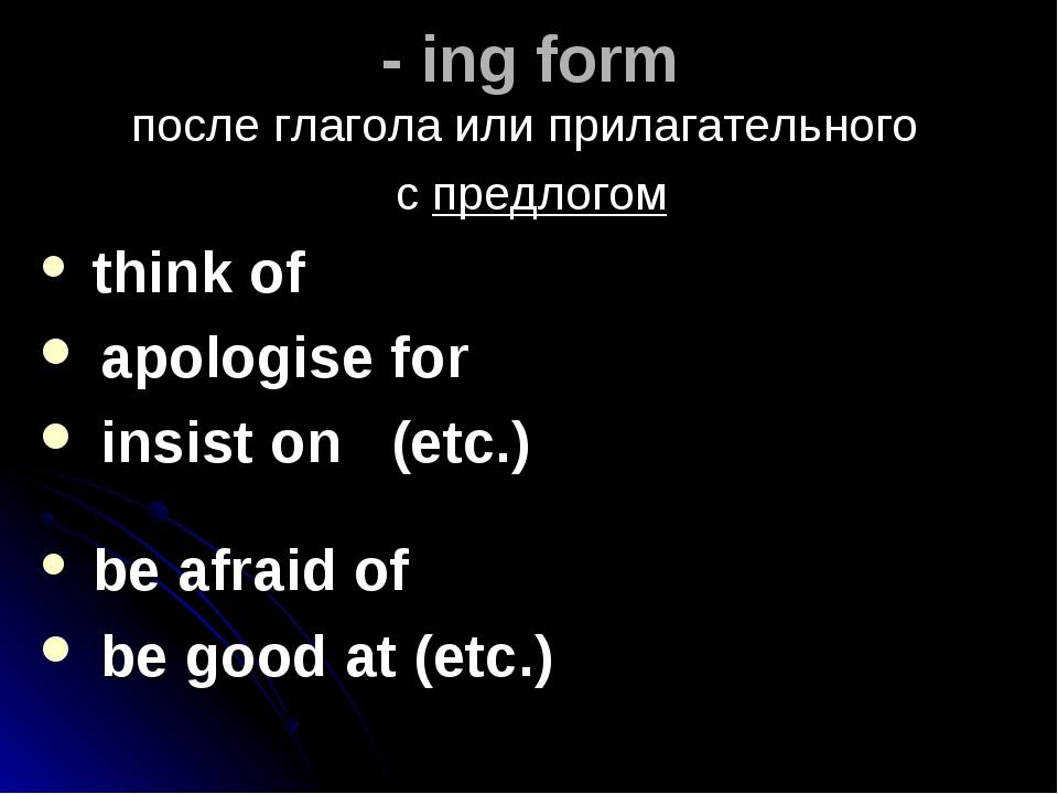 - ing form после глагола или прилагательного с предлогом think of apologise f...