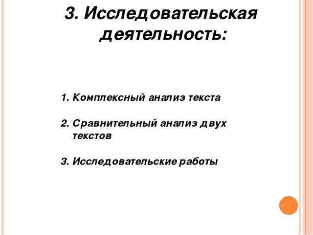 3. Исследовательская деятельность: Комплексный анализ текста Сравнительный ан...