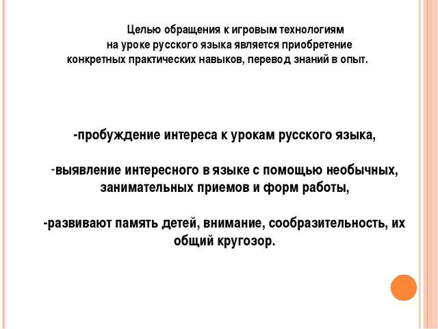 Целью обращения к игровым технологиям на уроке русского языка является приоб...