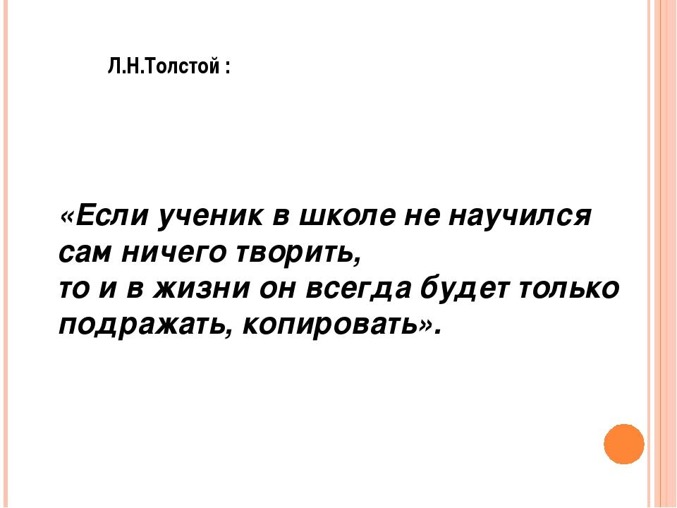 «Еслиученикв школе не научился сам ничего творить, то и вжизни он всегда б...