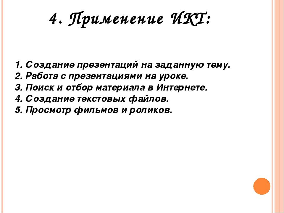 4. Применение ИКТ: 1. Создание презентаций на заданную тему. 2. Работа с през...