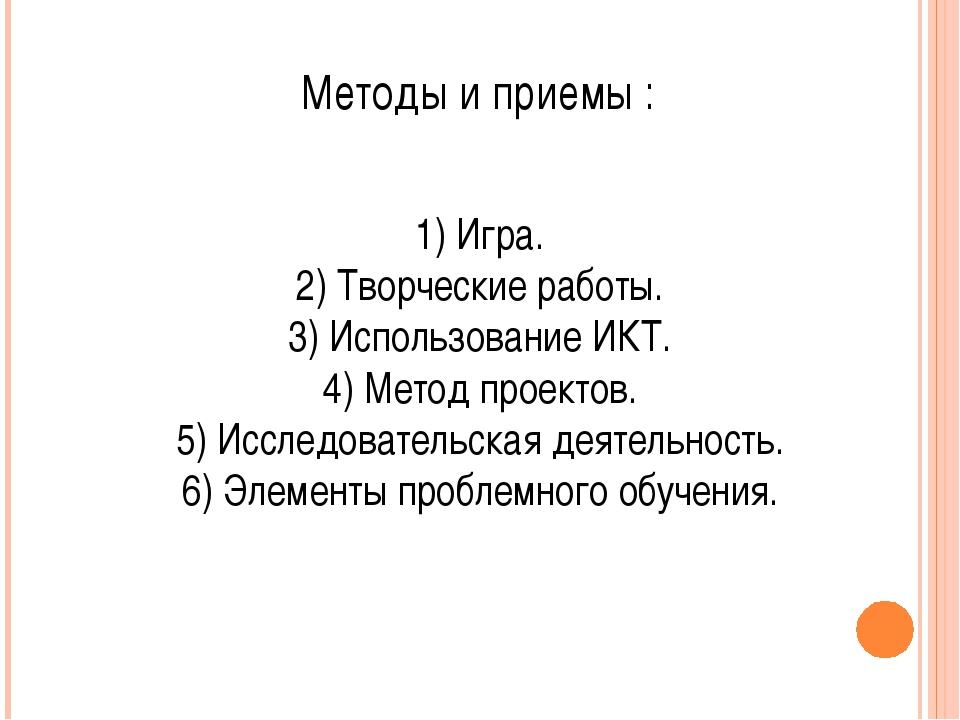 1) Игра. 2) Творческие работы. 3) Использование ИКТ. 4) Метод проектов. 5) Ис...