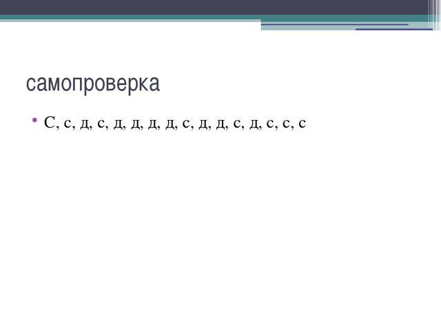самопроверка С, с, д, с, д, д, д, д, с, д, д, с, д, с, с, с