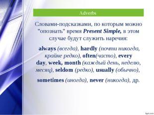 """Adverbs Словами-подсказками, по которым можно """"опознать"""" времяPresent Simple"""