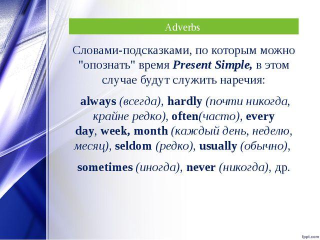 """Adverbs Словами-подсказками, по которым можно """"опознать"""" времяPresent Simple..."""