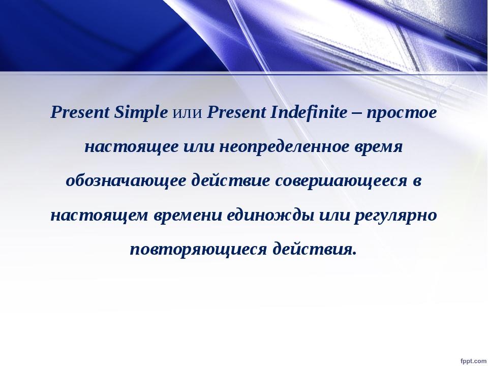 Present SimpleилиPresent Indefinite – простое настоящее или неопределенное...