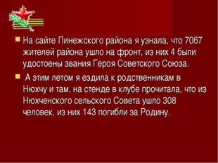 На сайте Пинежского района я узнала, что 7067 жителей района ушло на фронт, и