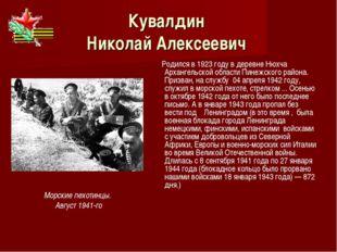 Кувалдин Николай Алексеевич Родился в 1923 году в деревне Нюхча Архангельской
