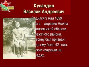 Кувалдин Василий Андреевич Родился 9 мая 1899 года в деревне Нюхча Архангельс
