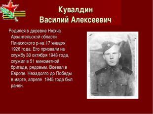 Кувалдин Василий Алексеевич Родился в деревне Нюхча Архангельской области Пин