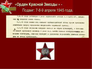 «Орден Красной Звезды » - Подвиг: 7-8-9 апреля 1945 года.