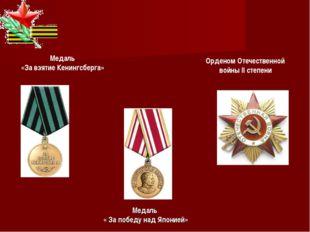 Медаль « За победу над Японией» Орденом Отечественной войны II степени Медал