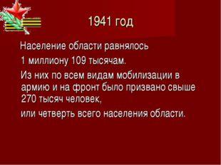 1941 год Население области равнялось 1 миллиону 109 тысячам. Из них по всем в