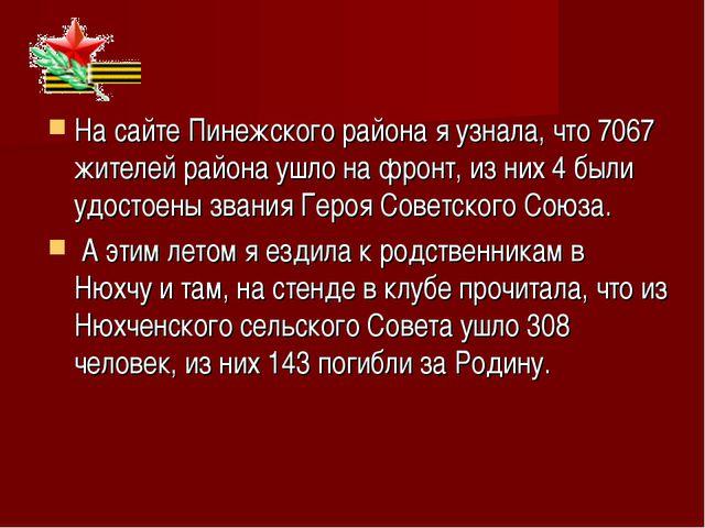 На сайте Пинежского района я узнала, что 7067 жителей района ушло на фронт, и...