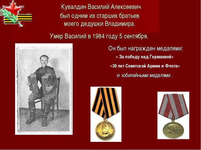 Кувалдин Василий Алексеевич был одним из старших братьев моего дедушки Влади...