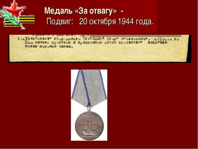 Медаль «За отвагу» - Подвиг: 20 октября 1944 года.