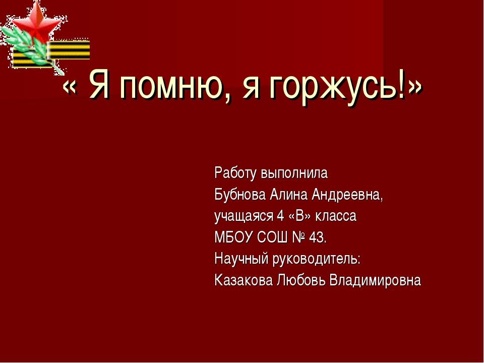 « Я помню, я горжусь!» Работу выполнила Бубнова Алина Андреевна, учащаяся 4 «...