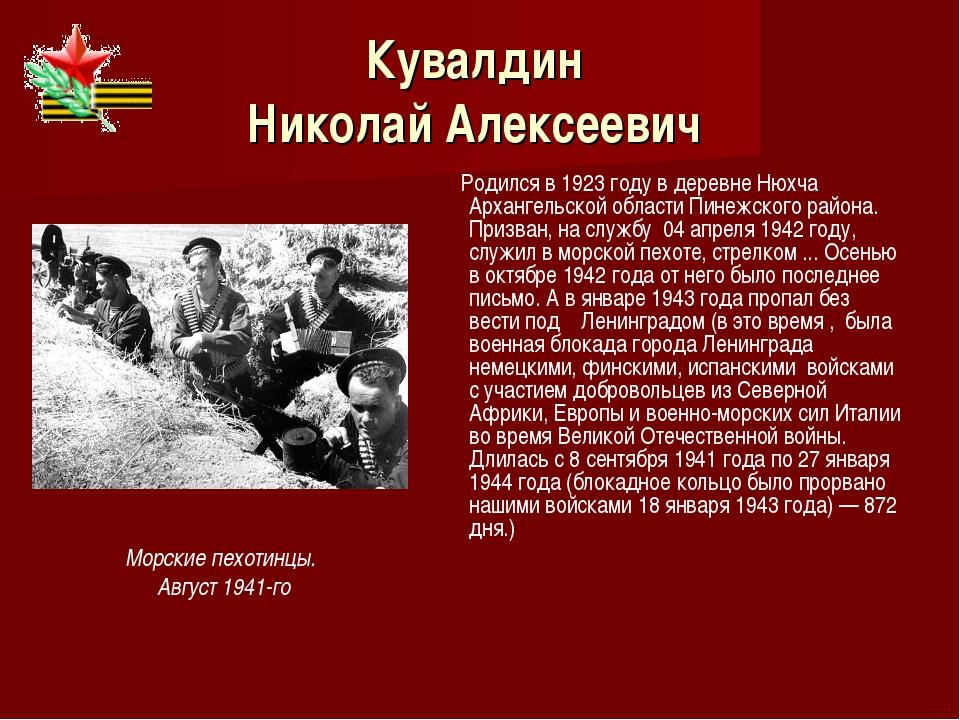 Кувалдин Николай Алексеевич Родился в 1923 году в деревне Нюхча Архангельской...