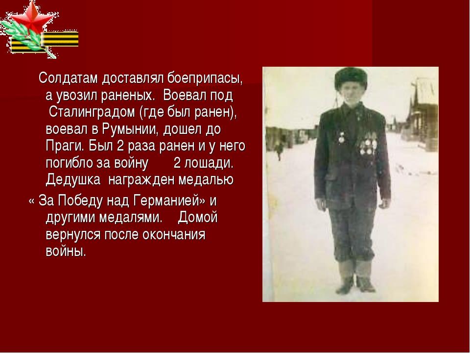 Солдатам доставлял боеприпасы, а увозил раненых. Воевал под Сталинградом (гд...