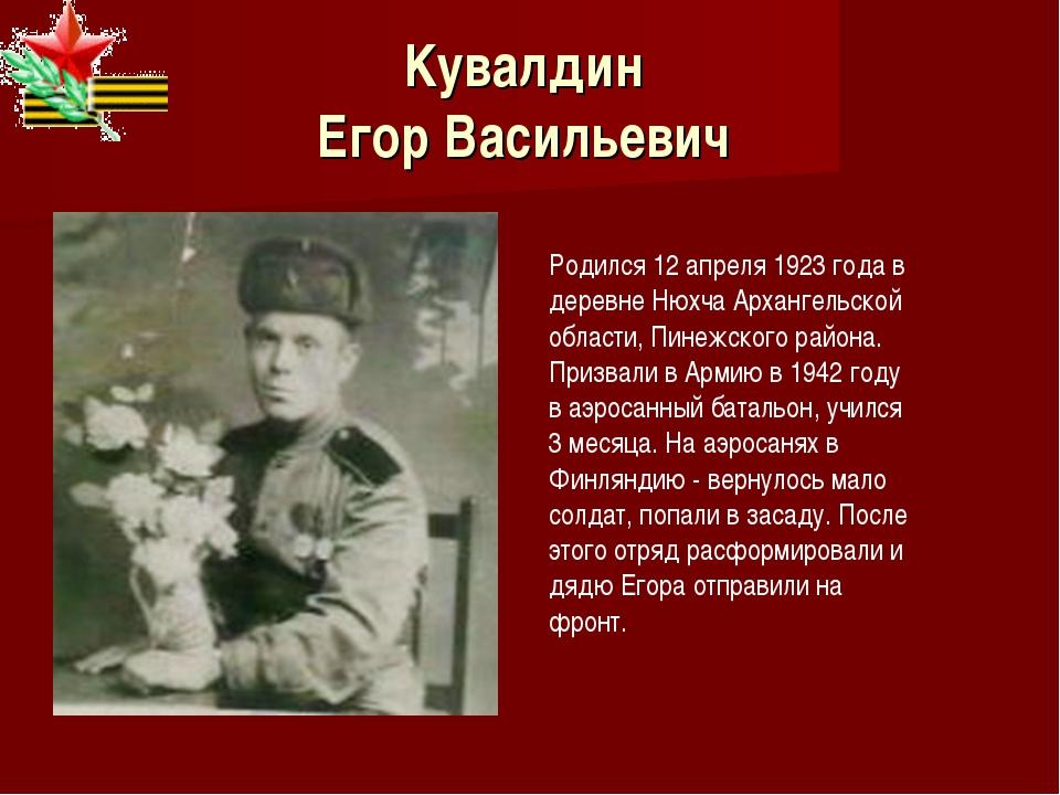 Kувалдин Егор Васильевич Родился 12 апреля 1923 года в деревне Нюхча Архангел...