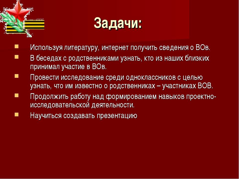 Задачи: Используя литературу, интернет получить сведения о ВОв. В беседах с р...