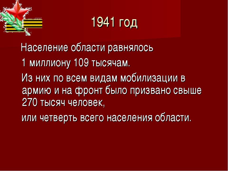 1941 год Население области равнялось 1 миллиону 109 тысячам. Из них по всем в...