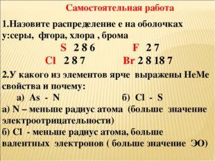 1.Назовите распределение е на оболочках у:серы, фтора, хлора , брома S 2 8 6