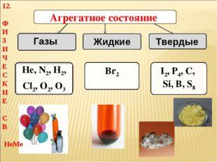 Агрегатное состояние Газы Жидкие Твердые Br2 I2, P4, C, Si, B, S8 12. Ф И З И