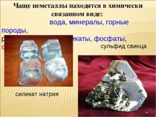 Чаще неметаллы находятся в химически связанном виде: вода, минералы, горные п