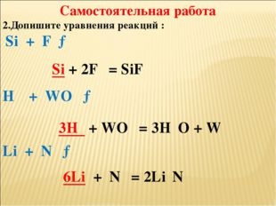 Самостоятельная работа 2.Допишите уравнения реакций : Si + F₂→ H₂ + WO₃ → Li