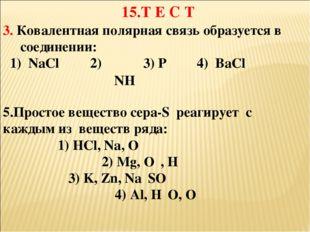 3. Ковалентная полярная связь образуется в соединении: 1) NaCl 2) 3) P₄ 4) Ba