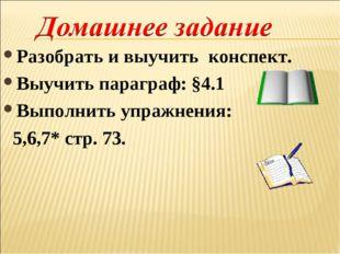 Разобрать и выучить конспект. Выучить параграф: §4.1 Выполнить упражнения: 5