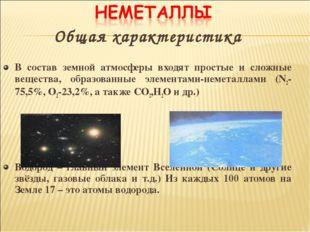 Общая характеристика В состав земной атмосферы входят простые и сложные вещес
