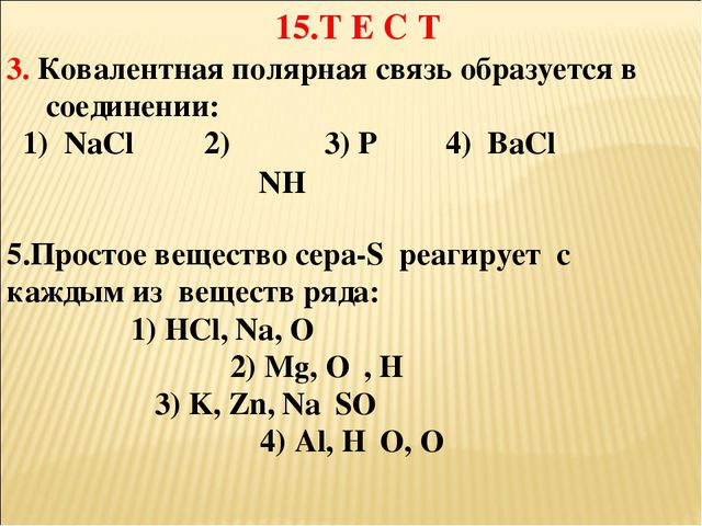 3. Ковалентная полярная связь образуется в соединении: 1) NaCl 2) 3) P₄ 4) Ba...