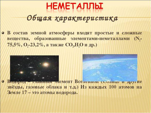 Общая характеристика В состав земной атмосферы входят простые и сложные вещес...