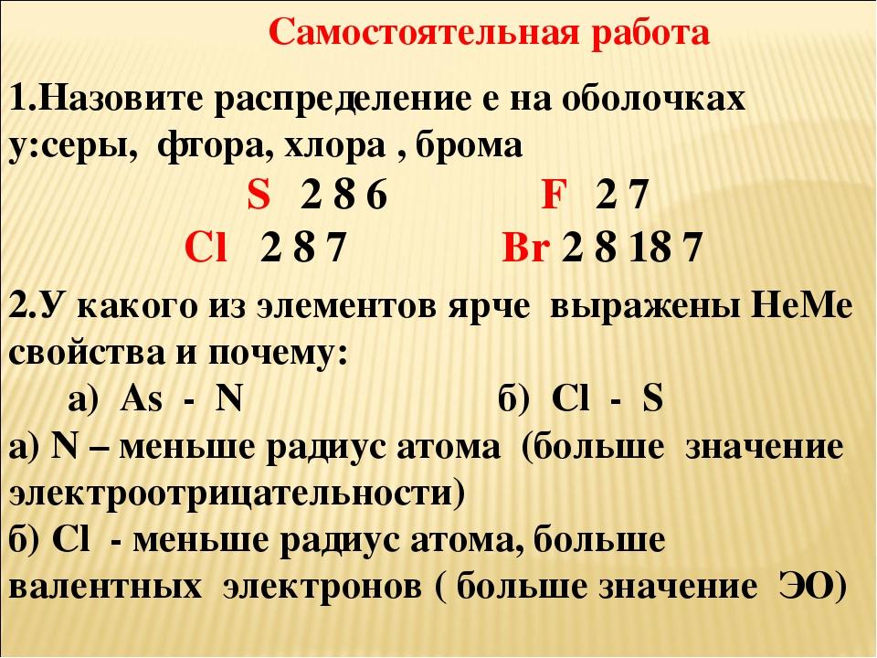 1.Назовите распределение е на оболочках у:серы, фтора, хлора , брома S 2 8 6...