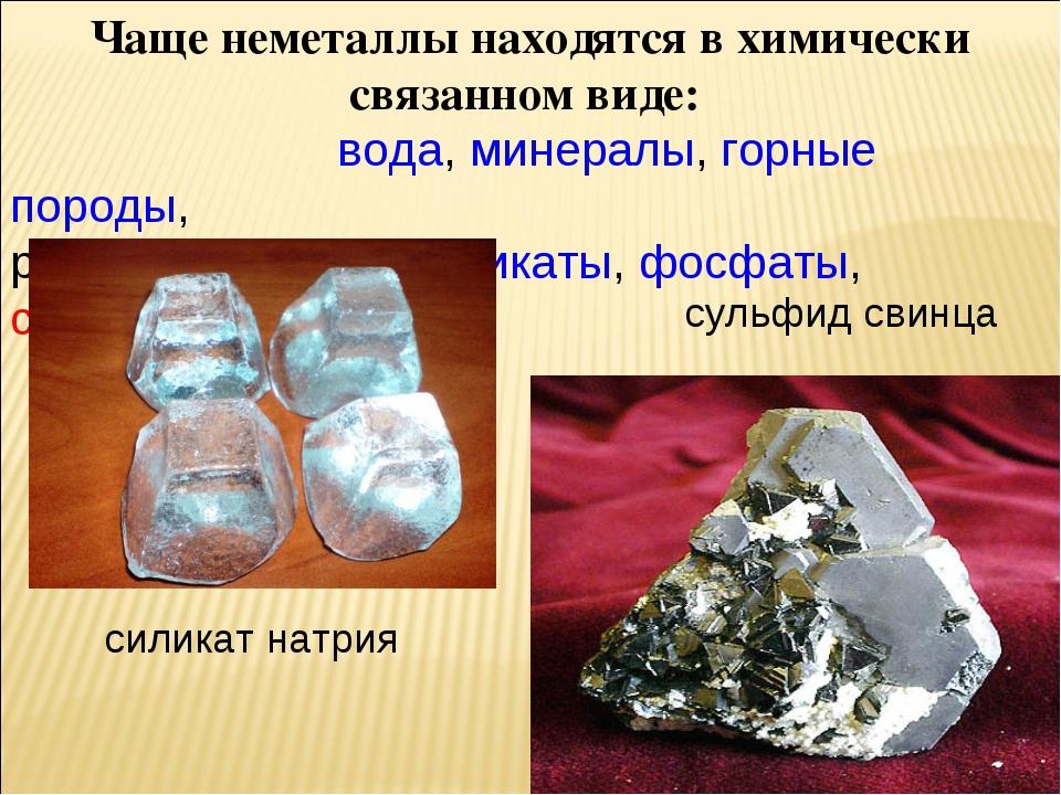 Чаще неметаллы находятся в химически связанном виде: вода, минералы, горные п...