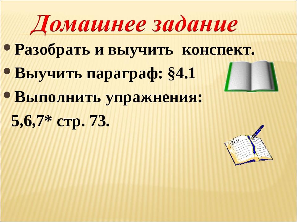 Разобрать и выучить конспект. Выучить параграф: §4.1 Выполнить упражнения: 5...