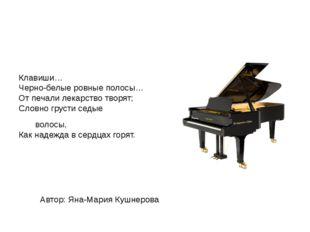 Клавиши… Черно-белые ровные полосы… От печали лекарство творят; Словно груст